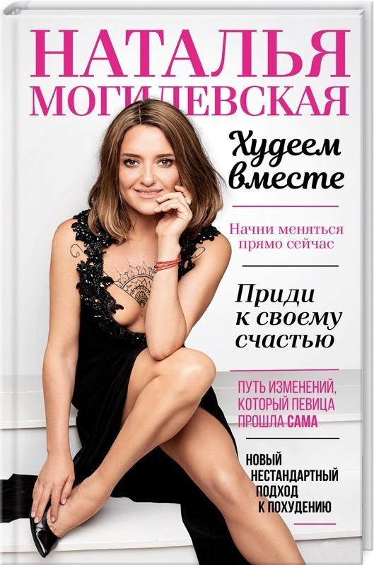 Могилевская Н., Самойленко Н. Худеем вместе шкаф элеганте 295 00 ангстрем
