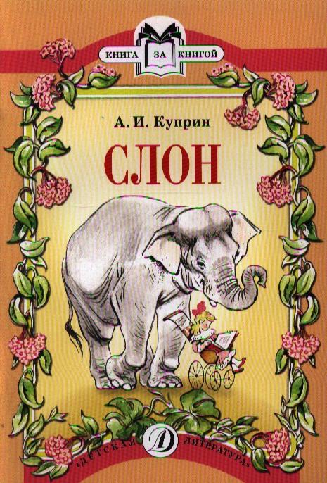 Куприн А. Слон. Рассказ ISBN: 9785080049095 а и куприн резеда