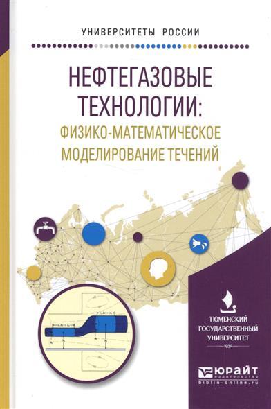 Нефтегазовые технологии: физико-математическое моделирование течений. Учебное пособие