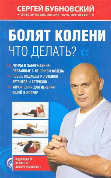 Бубновский С. Болят колени Что делать болят суставы как питаться
