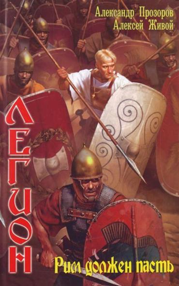 Прозоров А. Легион Рим должен пасть