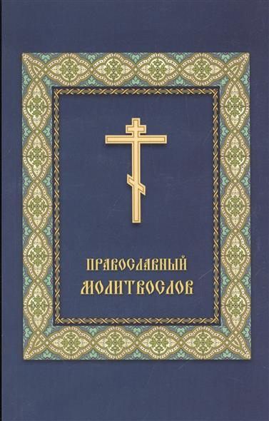 Семашко Н. (ред.) Православный молитвослов православный толковый молитвослов