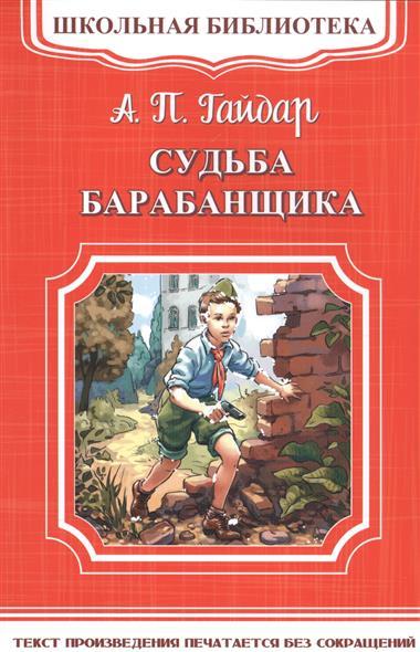 Гайдар А. Судьба барабанщика