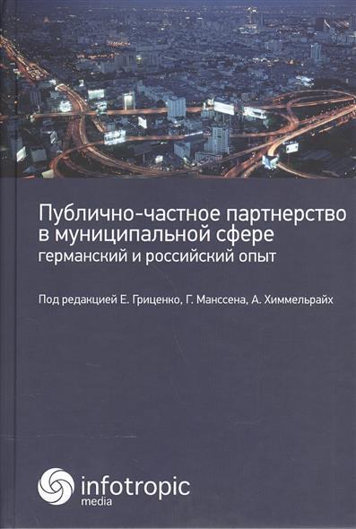 все цены на Публично-частное партнерство в муниципальной сфере. Германский и российский опыт