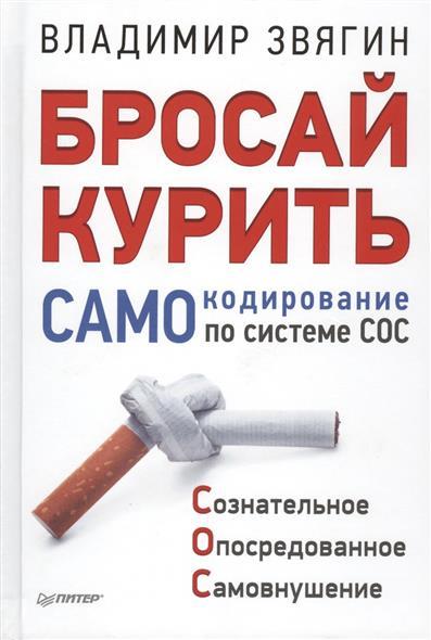 Бросай курить. Самокодирование по системе СОС