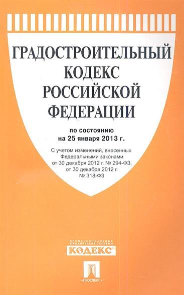 Градостроительный кодекс Российской Федерации по состоянию на 25 января 2013 г.