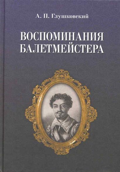 Воспоминания балетмейстера