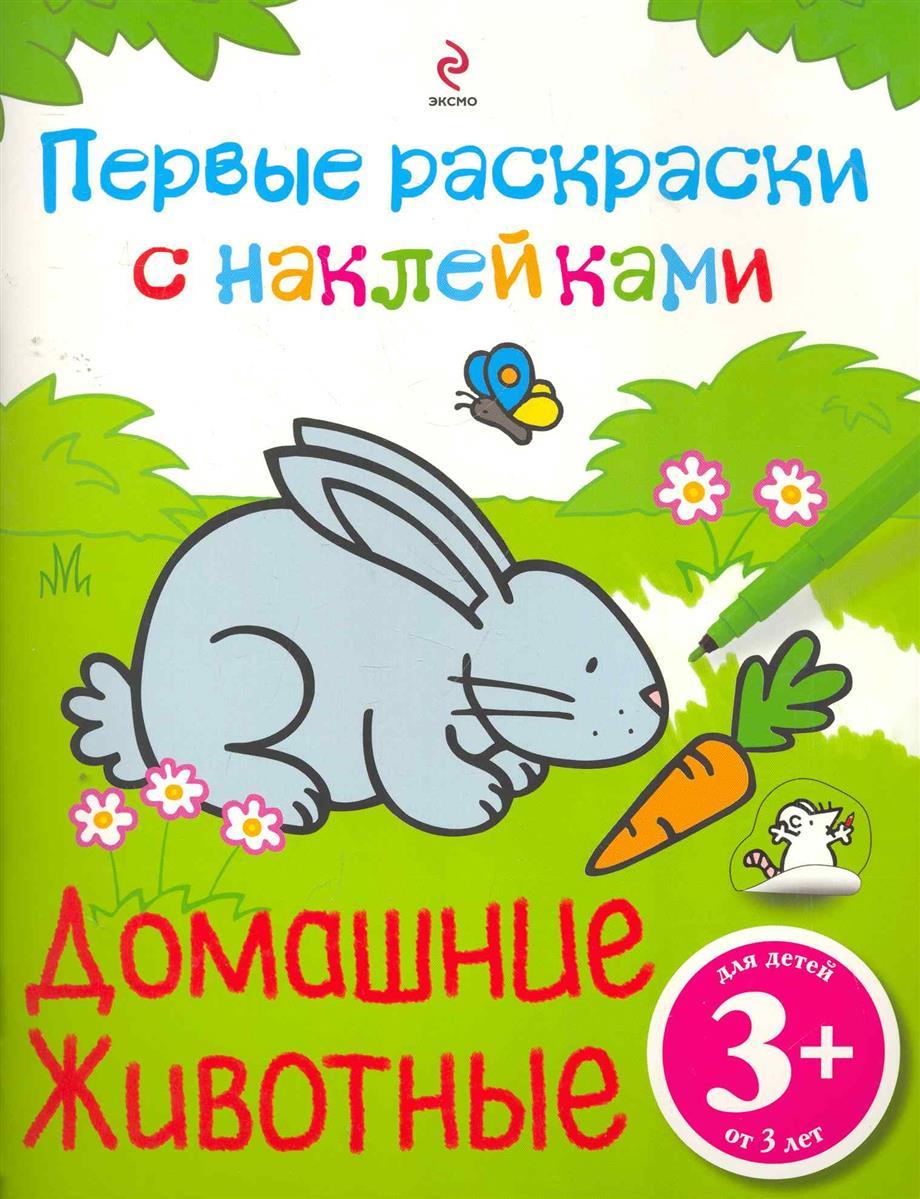 Саломатина Е. Первые раскраски с наклейками Домашние животные