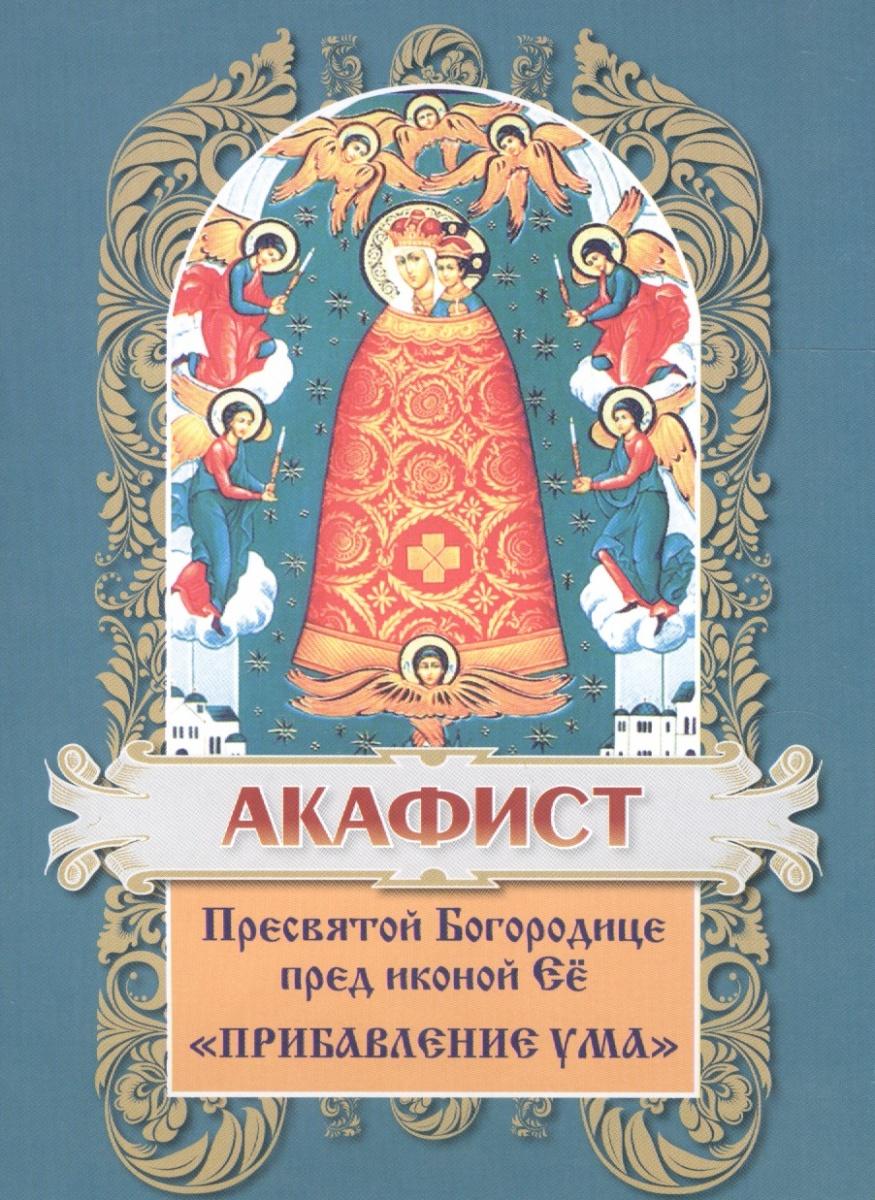 Акафист Пресвятой Богородице пред иконой Ее Прибавление ума