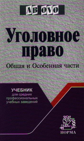 Уголовное право Общая и Особенная части Учебник для ссузов
