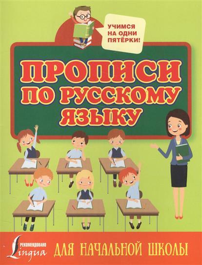 Горбачева Н.: Прописи по русскому языку. Для начальной школы