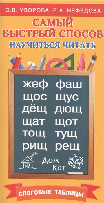Узорова О., Нефедова Е. Самый быстрый способ научиться читать. Слоговые таблицы самый быстрый способ выучить немецкий язык мои первые 1000 немецких слов