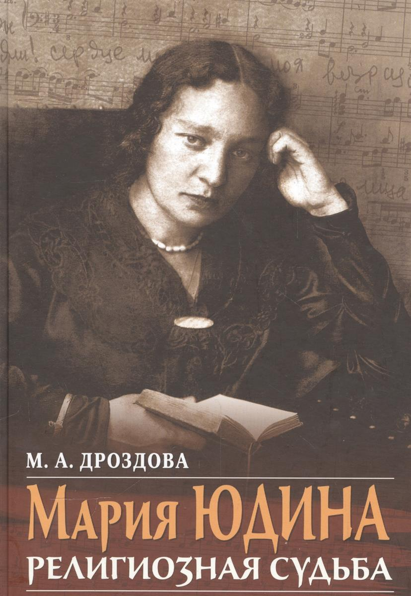 Дроздова М. Мария Юдина: религиозная судьба