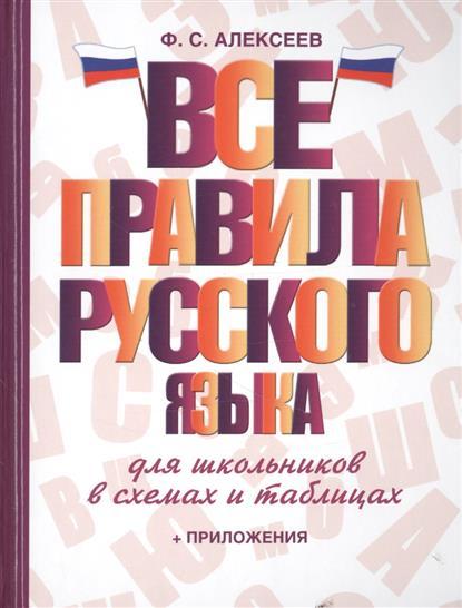 Алпексеев Ф. Все правила русского языка для школьников в схемах и таблицах + Приложения