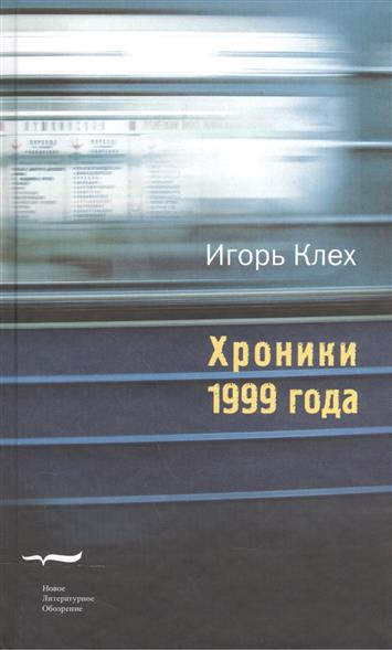 Хроники 1999 года