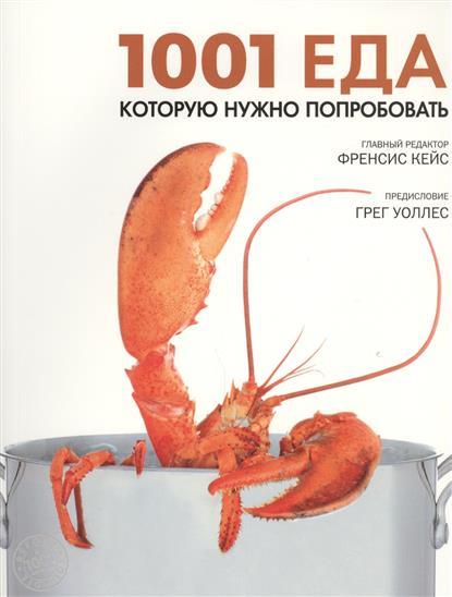 Кейс Ф. (ред.) 1001 еда, которую нужно попробовать бекетт н ред 1001 вино которое нужно попробовать