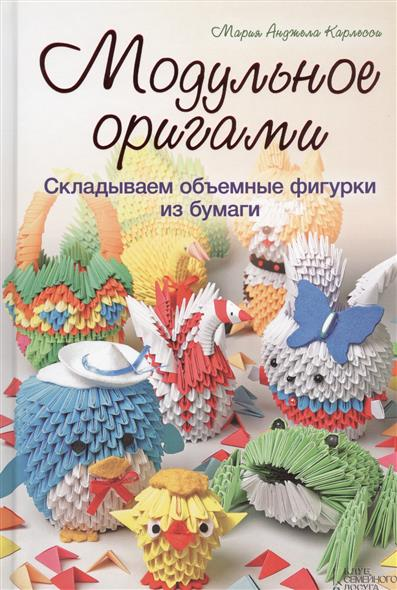 Карлесси М. Модульное оригами. Складываем объемные фигурки из бумаги