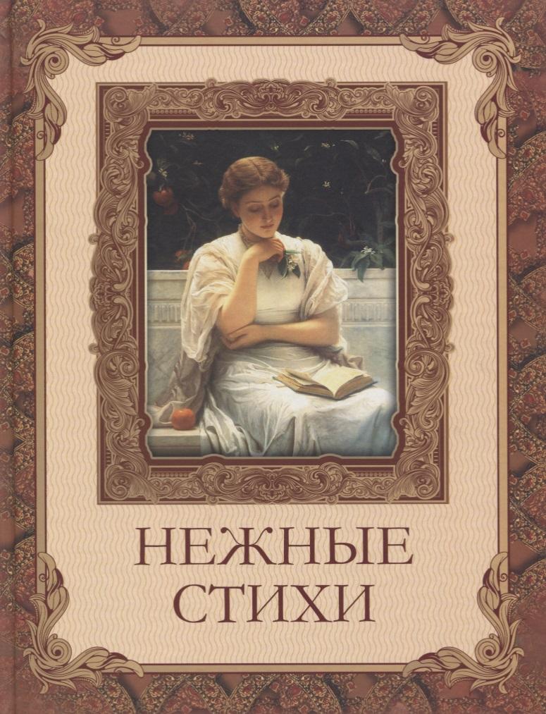 Пушкин А., Бунин И., Фет А. и др. Нежные стихи иван бунин жизнь арсеньева