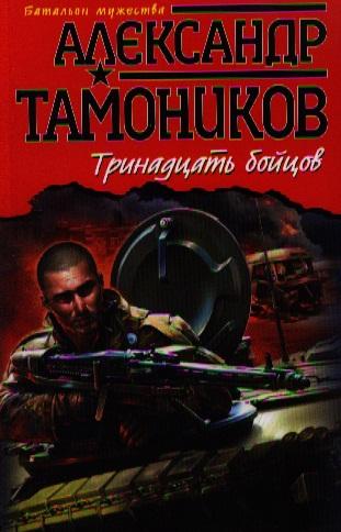 Тамоников А. Тринадцать бойцов тамоников а холодный свет луны