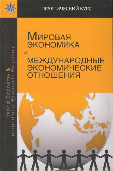Мировая экономика и международные эконом. отношения