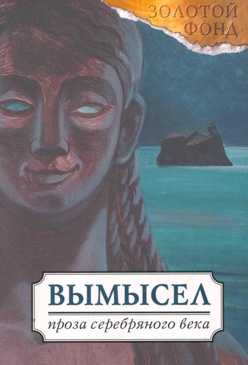 Вымысел Проза Серебряного века ISBN: 9785222183045
