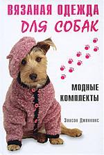 Вязаная одежда для собак Модные комплекты