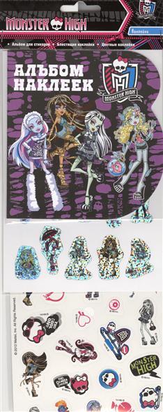 Альбом наклеек Monster High + блестящие и цветные наклейки сызранова в ред monster high альбом наклеек