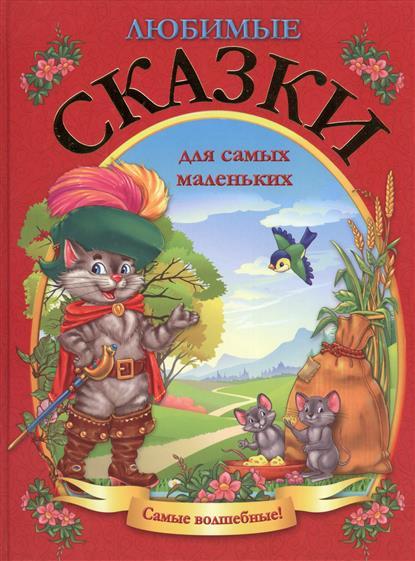Любимые сказки для самых маленьких книжки для самых маленьких сказки для самых маленьких