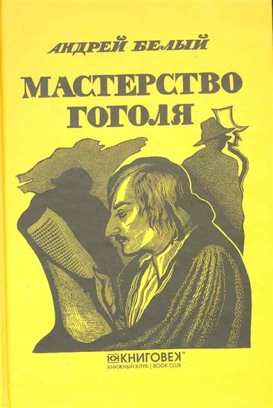Белый А. Мастерство Гоголя бартоу а ред актерское мастерство американская школа
