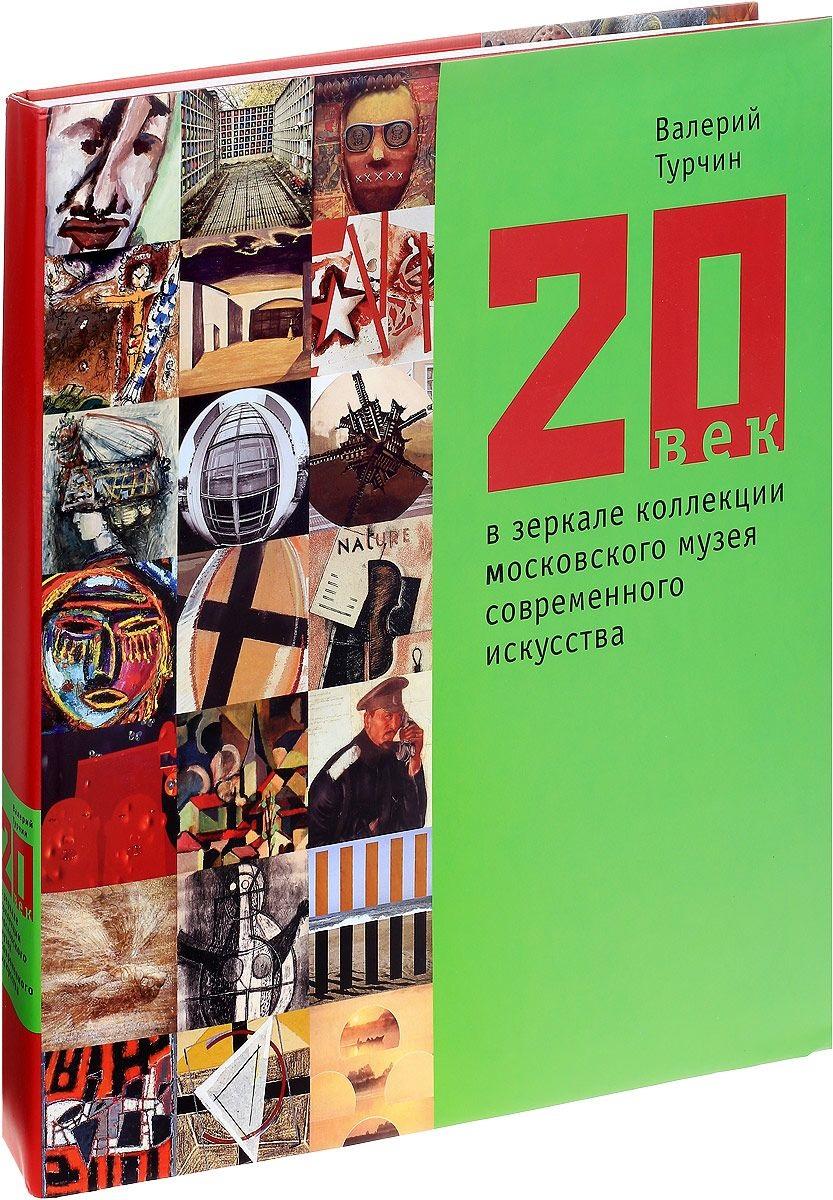 Турчин В. 20 век в зеркале коллекции Московского музея современного искусства