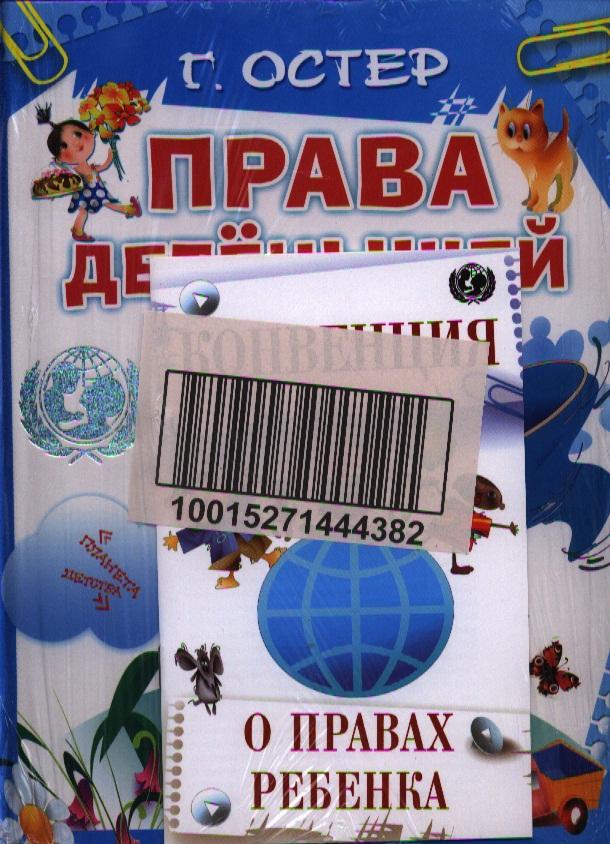 Остер Г. Права детенышей. Конвенция о правах ребенка (комплект из 2 книг) ISBN: 9785271460128