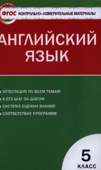 Лысакова Л., Сахаров Е., Сухоросова А. (сост.) Контрольно-измерительные материалы. Английский язык. 5 класс андрейкина ю колоскова е коробова а сост москва в фотографиях 1980 1990 е годы