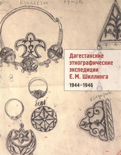 Дагестанские этнографические экспедиции Е. М. Шиллинга [1944-1946]