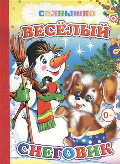 Чистякова М. Веселый снеговик