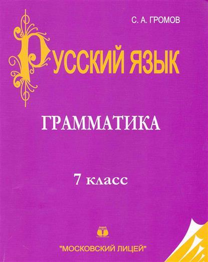 Русский язык 7 кл. 3тт