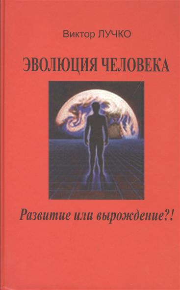 Эволюция человека.Развитие или вырождение?!