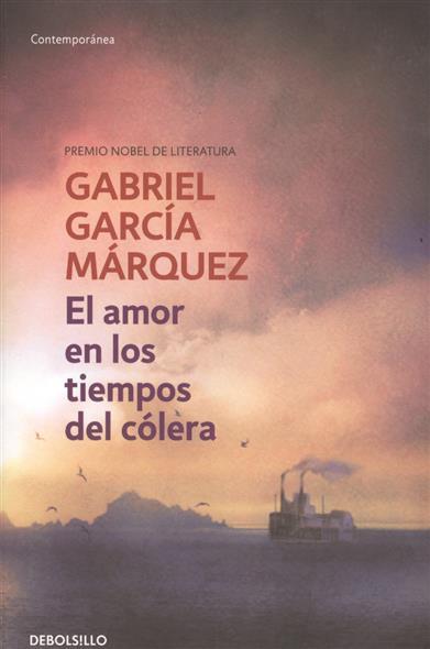 Garcia M. El amor en los tiempos del colera cacharel amor amor туалетная вода женская 50 мл