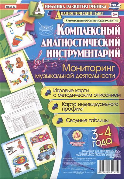 Комплексный диагностический инструментарий. Мониторинг музыкальной деятельности детей 3-4 лет. Игровые карты с методическим описанием. Карта индивидуального профиля. Сводные таблицы