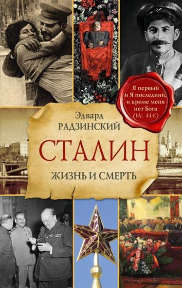 Радзинский Э. Сталин. Жизнь и смерть радзинский э александр 2 жизнь и смерть