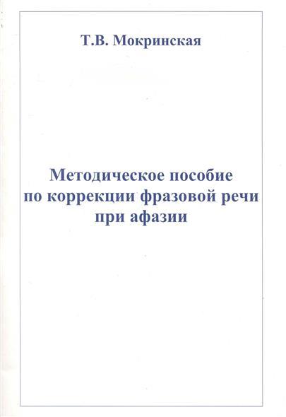 Метод. пособие по коррекции фразовой речи при афазии