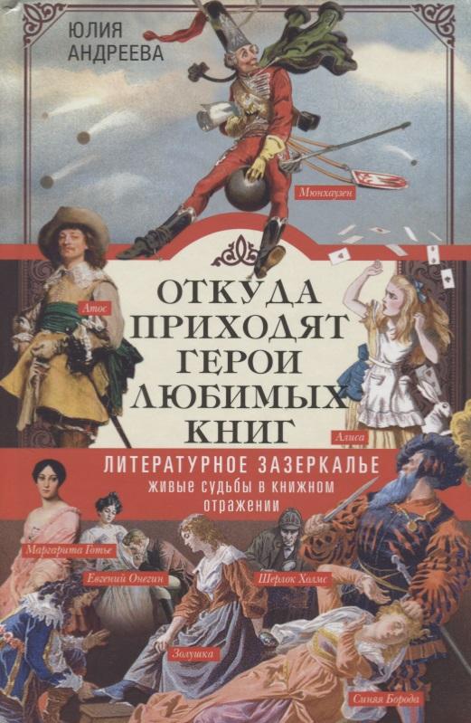 Андреева Ю. Откуда приходят герои любимых книг. Литературное зазеркалье. Живые судьбы в книжном отражении борис михин отражения в отражении