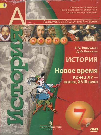 История. Новое время. Конец XV - конец XVIII века. 7 класс. Учебник (+DVD)