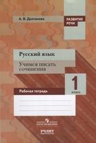 Русский язык. Учимся писать сочинения. 1 класс. Рабочая тетрадь