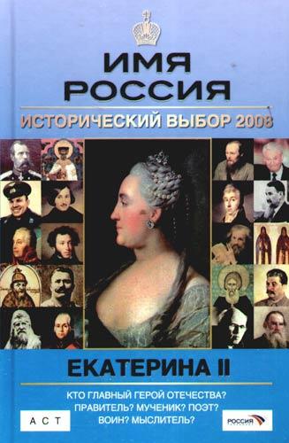 Имя Россия Исторический выбор 2008 Екатерина 2