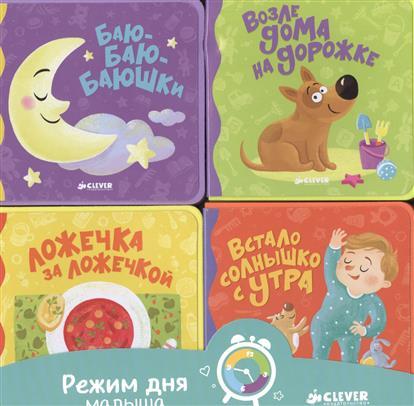 Бодрова А. Режим дня малыша. Комплект из 4-х книг