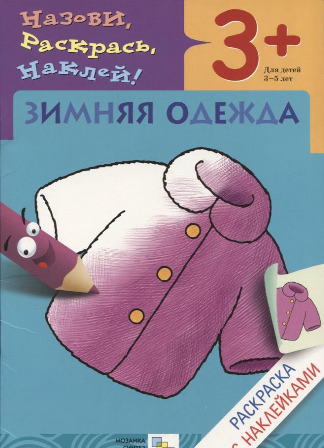 Мигунова Н. Зимняя одежда. Раскраска с наклейками мигунова н волшебные слова раскраска с наклейками