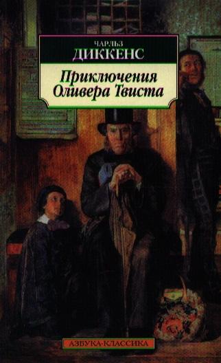 Диккенс Ч. Приключения Оливера Твиста диккенс ч приключения оливера твиста
