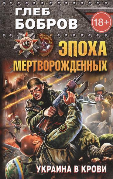 Бобров Г. Эпоха мертворожденных. Украина в крови коровин в конец проекта украина