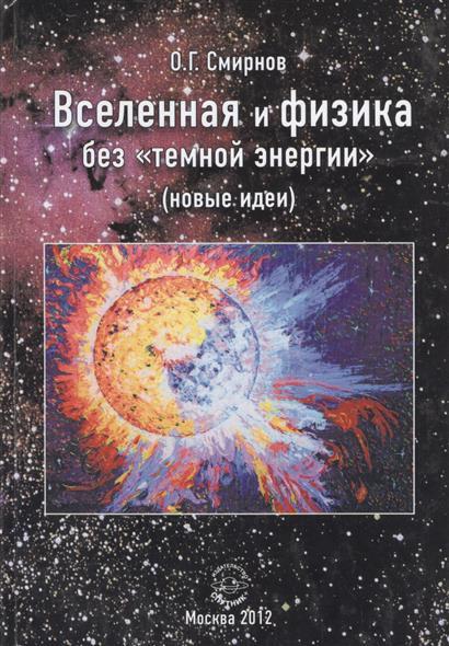 Вселенная и физика без
