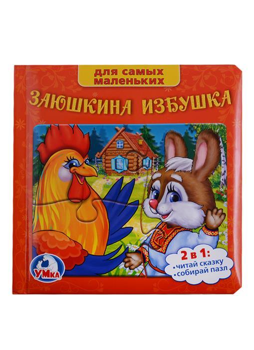 Заюшкина избушка. Книга с пазлами книга с пазлами играем в сказку заюшкина избушка
